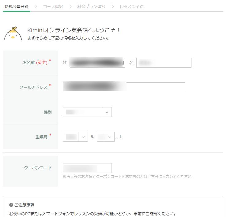 英会話Kimini無料04