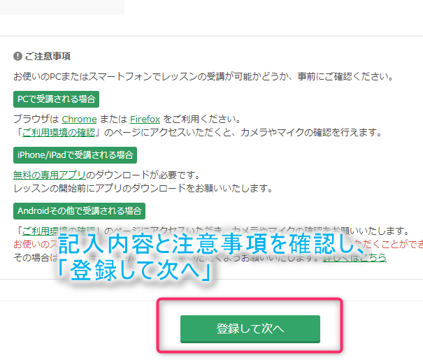 英会話Kimini無料05
