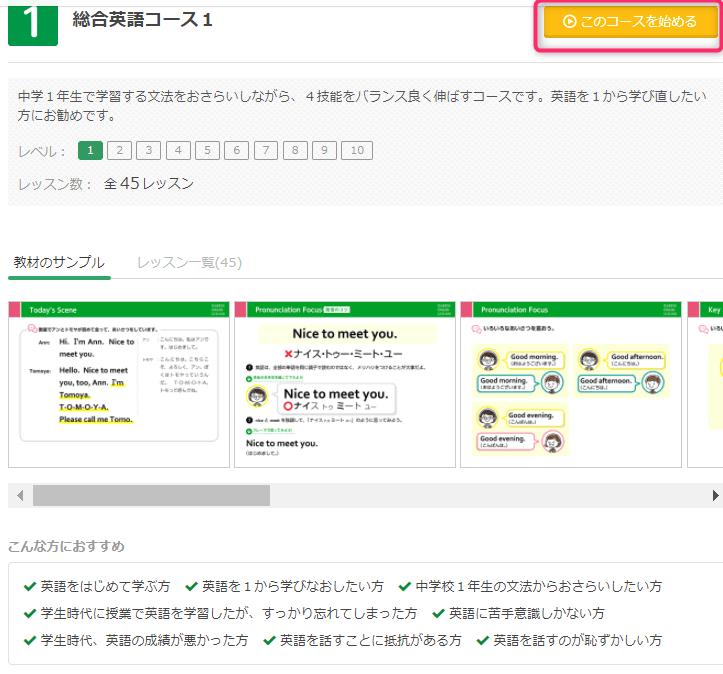英会話Kimini無料07