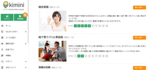 Kiminiのコース紹介ページ