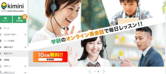 オンライン英会話Kiminiを0円でお試し!