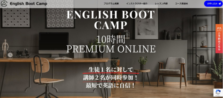 イングリッシュブートキャンプで英語を話すまでに必要なのは10時間